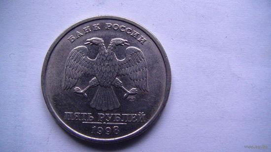 Россия 5 рублей 1998г (спмд)   распродажа