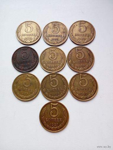 Лот 5 копеек 1979-1982,1985-1991г.(10штук.)