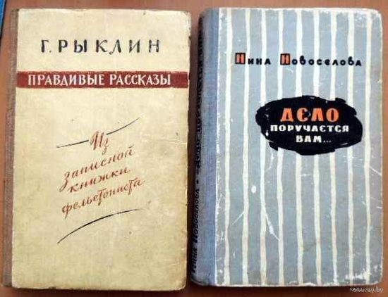 Дело поручается Вам...Нина Новосёлова. Детектив. 1960 год.