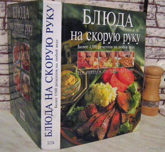 W: Блюда на скорую руку. Более 1500 рецептов.  Обложка твердая. Размер 265 х 205 мм. 512 страниц.