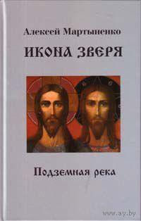 Мартыненко А. Икона зверя. 2010г.