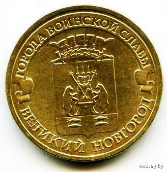 10 рублей Великий Новгород 2012 года