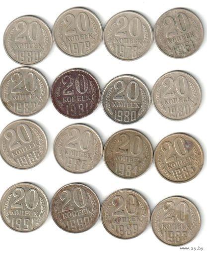 20 копеек СССР набор 1961-1991гг