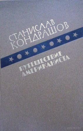Путешествие американиста С. Кондрашов 1986 г.