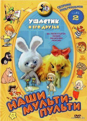 Советские мультфильмы. Список внутри. Цена за диск