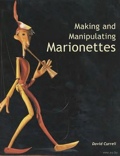 Making and Manipulating Marionettes - D.Currel - на CD