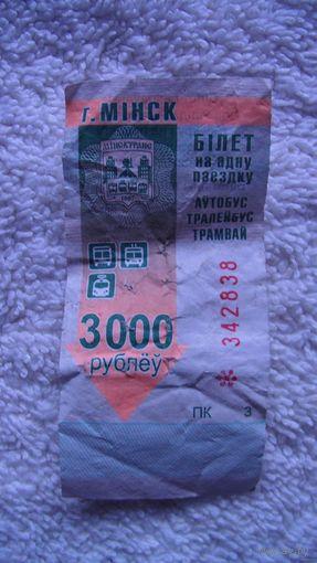 Талон на проезд 3000 руб. новый. распродажа