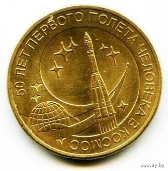 10 рублей, 50 лет первого полета, 2011 года