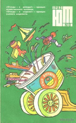 "Журнал ""Юный техник"", 1983, #10"