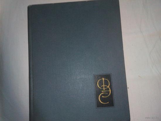 Физический энциклопедический словарь. В 5-ти томах. (комплект)