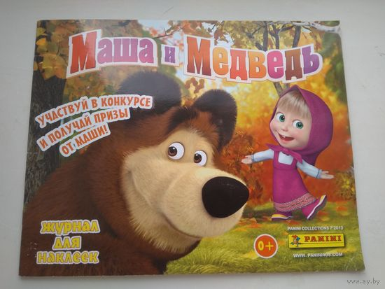 Наклейки для альбома Маша и Медведь
