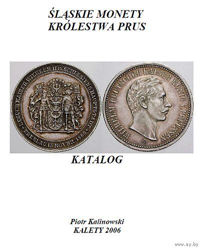 Монеты Пруссии - на CD