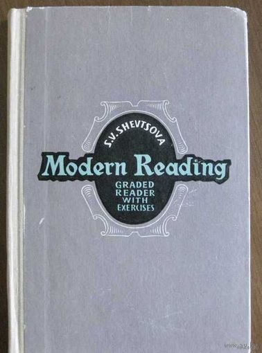 Modern Reading.Graded reader with exercises (пособие по развитию устной печи)