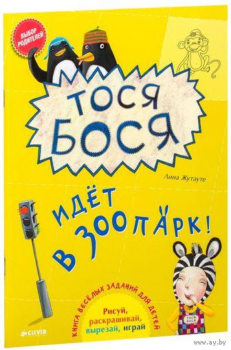 Тося-Бося идет в зоопарк. Книга веселых заданий для детей. Рисуй, раскрашивай, вырезай, играй. Лина Жутауте