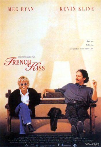 Французский поцелуй (1995, Мэг Райан, Кевин Клайн)