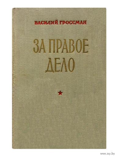 Василий Гроссман. За правое дело. (1955г.)