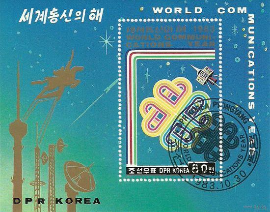 Техника. Международный год коммуникаций. КНДР 1983 г. (Корея) Серия + блок + м.л.