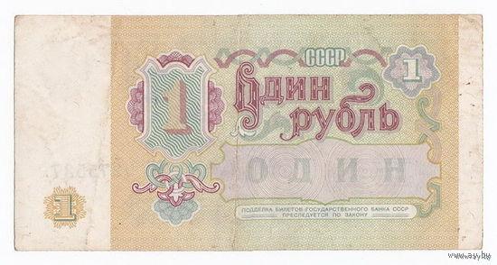 1 рубль 1991 АВ 9275537