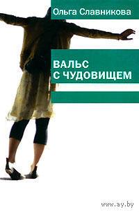 Вальс с чудовищем (Ольга Славникова)