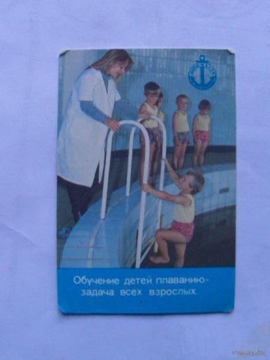 Карманные календарики. обучение детей плаванию 1990г.  распродажа