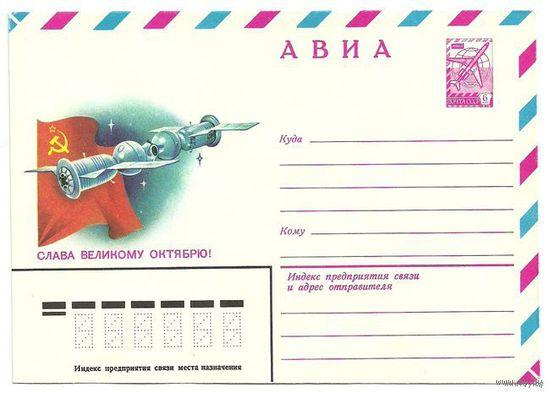 """Почтовый конверт """"Слава Великому Октябрю"""". 1979г."""