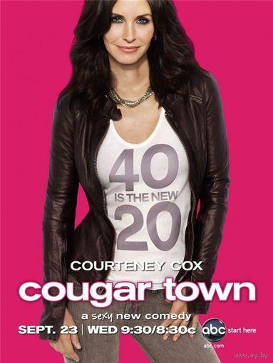 Город хищниц / Cougar Town. Комедийный СУПЕРСЕРИАЛ. 1.2.3.4.5.6 сезоны полностью. Скриншоты внутри