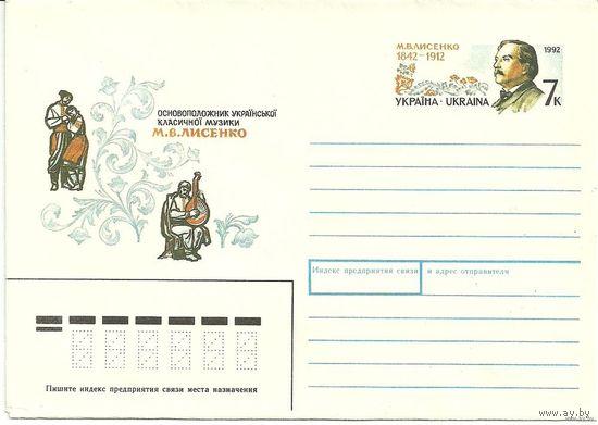 """Конверт с оригинальной маркой (КсОМ) """"М.В.Лисенко"""" 1992 Украина"""