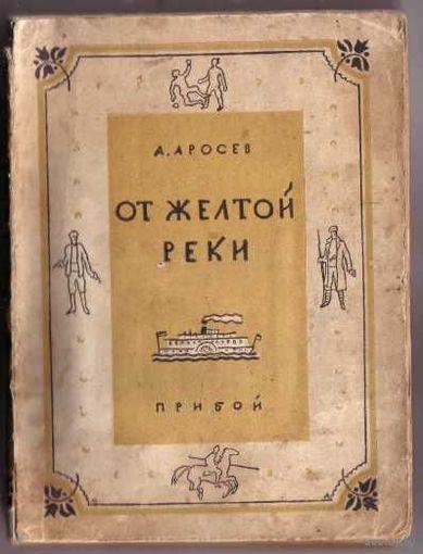 Аросев А. От желтой реки. 1927г. Редкая книга!