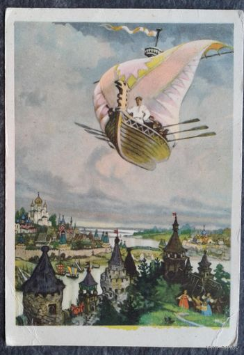 """Кочергин Н. Иллюстр. к """"Летучий корабль"""" 1956 г. Чистая"""