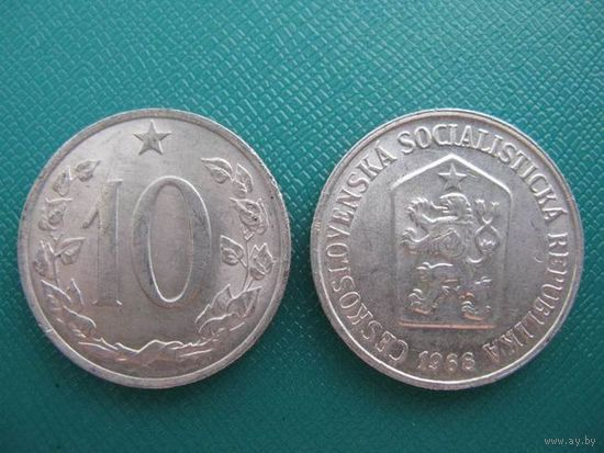 Чехословакия  10 геллер  1968
