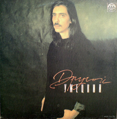 """LP Дмитрий Умецкий(ex Наутилус-Помпилиус) """"Другой"""" (1991)"""