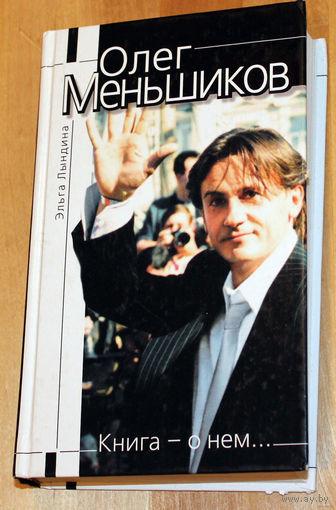Олег Меньшиков - Книга о нем... от Эльги Лындиной
