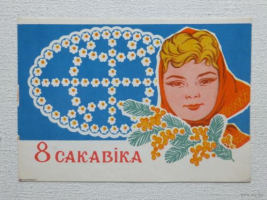 Орлов 8 марта 1972   открытка БССР  10х15 см