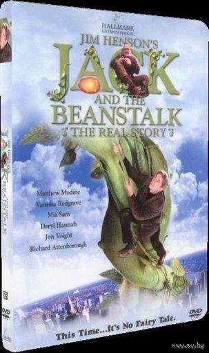Джек в стране чудес / Джек и Бобовое дерево: Правдивая история / Джек и Бобовый стебель / Jack and the Beanstalk: The Real Story (США, 2001) Скриншоты внутри