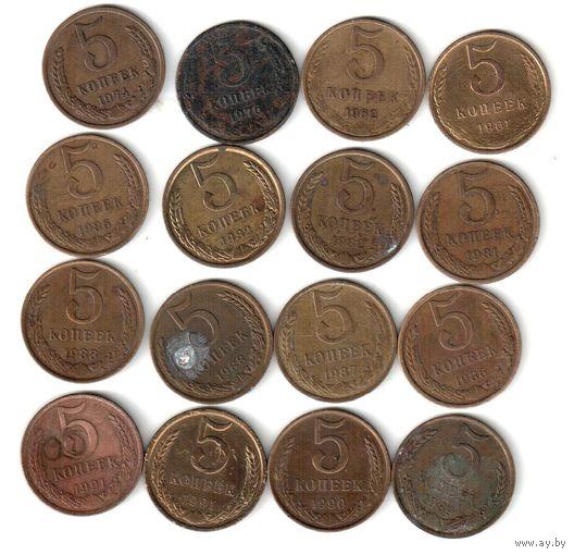 5 копеек СССР набор 1961-1991гг