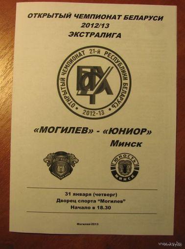 Программа (хоккей). Могилев - Юниор (Минск). 31.01.2013.