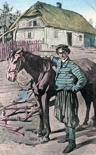Типы русских. Мужик с конем. 1916 (подписанная) цветная