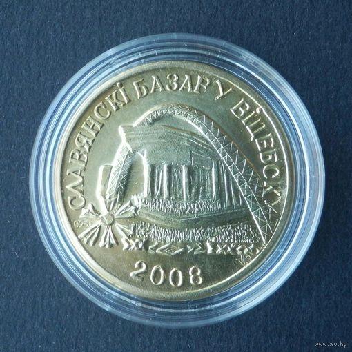 Жетон Славянского базара Василёк 100000 2008 года -- серебро, позолота -- Редкость!