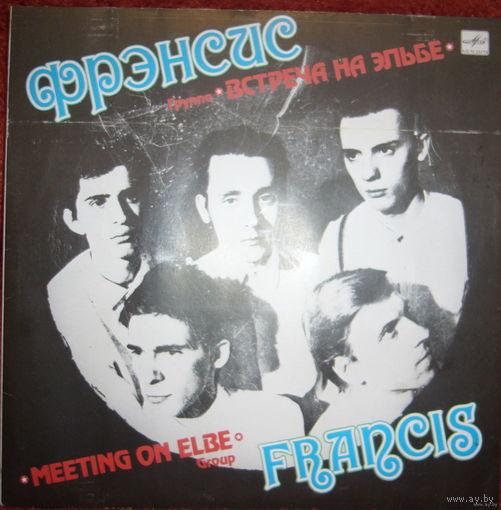 """LP Группа """"Встреча на Эльбе"""" - Фрэнсис  (1990)"""