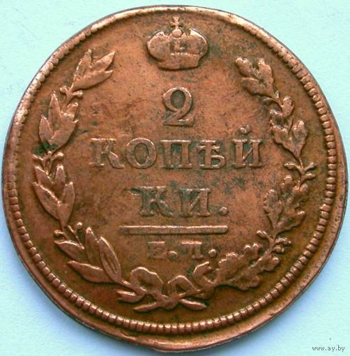 163 2 копейки 1812 года. ЕМ-НМ.