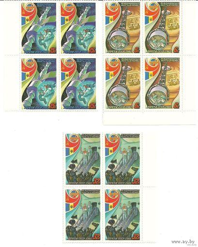 Международные полеты в космос СССР-Румыния 1981. Серия 3 марки в квартблоках негаш. СССР
