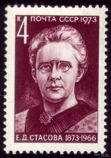 1 марка 1973 год Е.Стасова