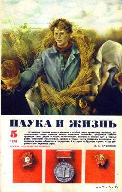 """Журнал """"Наука и жизнь"""", 1978, #5"""