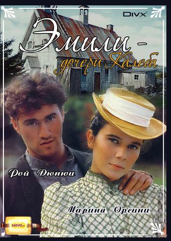 Дочери Калеба: Эмили. Бланш. (Канада, 1990) Все серии. Есть французская дорожка. СКРИНШОТЫ ВНУТРИ.