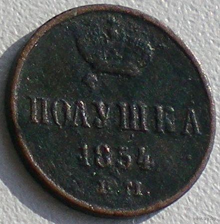 Россия, полушка 1854 года, ЕМ