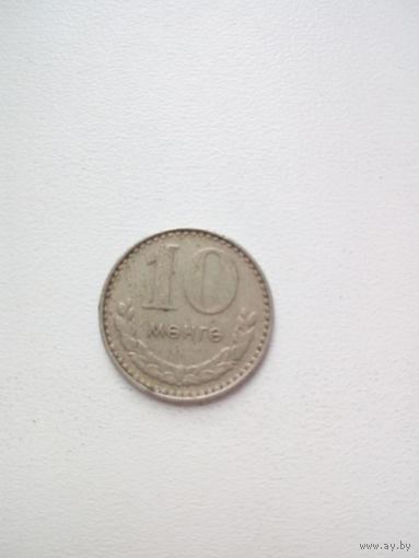 10 менге 1981г. Монголия