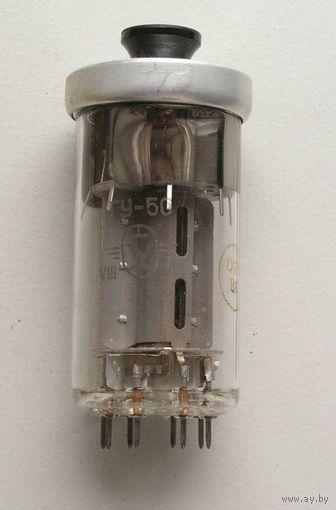 Лампа ГУ-50 1974 год