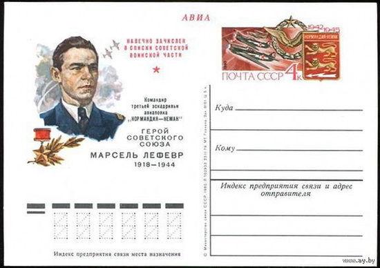 """""""Лефевр"""" - почтовая карточка СССР, 1980, чистая"""