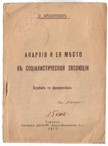 Кропоткин П. Анархия и ее место в социалистической эволюции. 1917г. Библиографическая редкость!