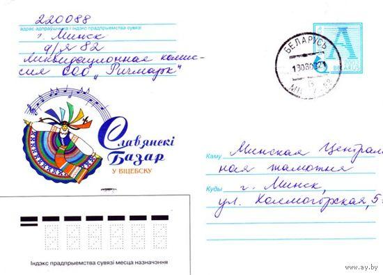 "2003. Конверт, прошедший почту ""Славянскi базар у Вiцебску"""
